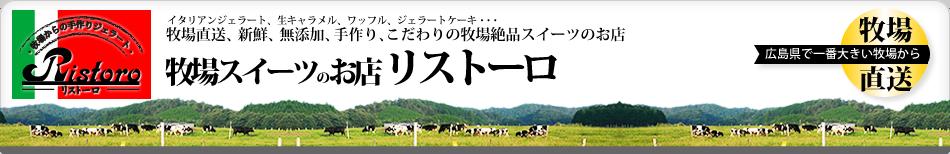 広島県東城町の牧場ジェラートリストーロ